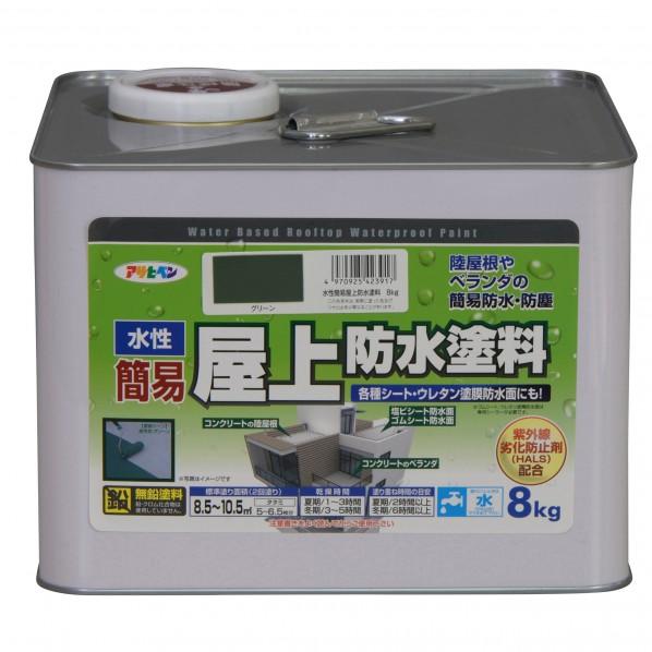 【送料無料】アサヒペン 水性簡易屋上防水塗料 グリーン 8kg 423917