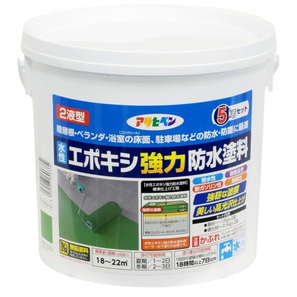 【送料無料】アサヒペン 水性エポキシ強力防水塗料 ライトグリーン 5Kgセット 1缶