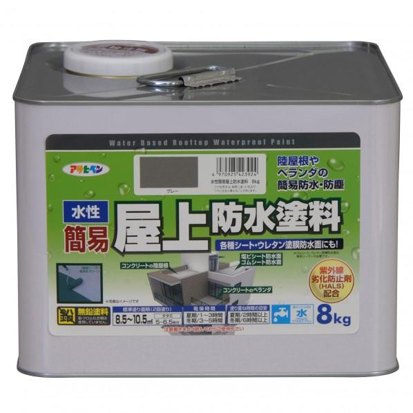 【送料無料】アサヒペン 水性簡易屋上防水塗料 グレー(8kg) 1個