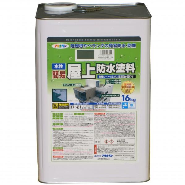 【送料無料】アサヒペン 4970925423955 水性簡易屋上防水塗料 16kg グリーン 1個