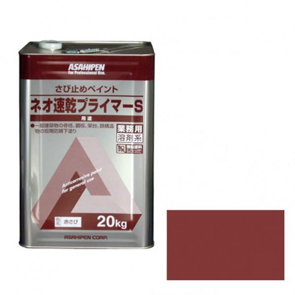 【送料無料】アサヒペン ネオ速乾プライマーS 赤サビ(20kg) 1個