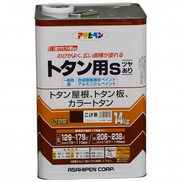 【送料無料】アサヒペン トタン用S こげ茶 14kg AP9010321 1個