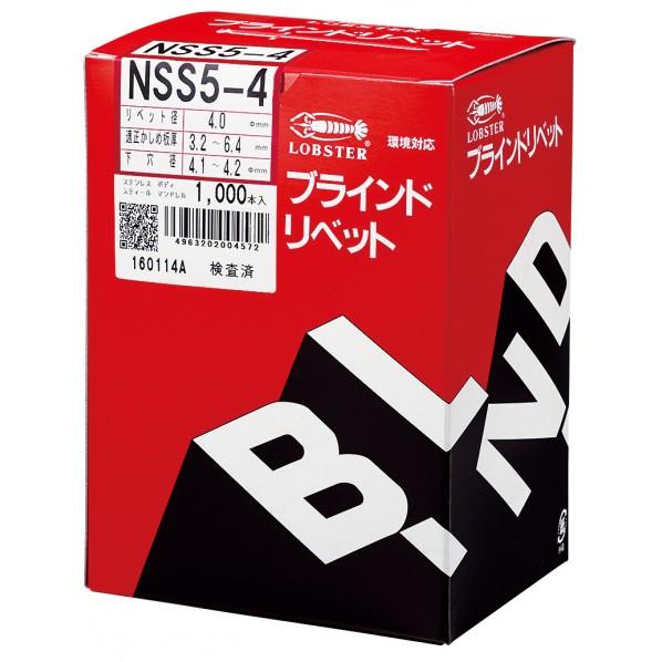 【送料無料】エビ ブラインドリベットステンレス/スティール4−5(1000本入) 118 x 93 x 117 mm NSS4-5 1000本