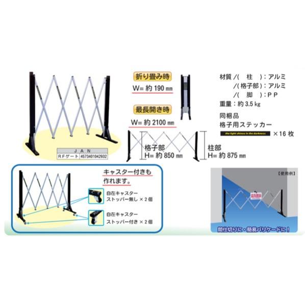 伸縮式RFゲート