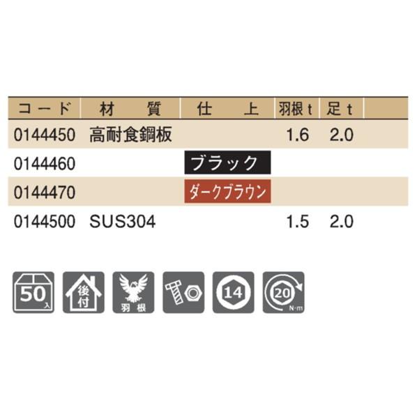 D372 高耐食鋼板 ブラック 富士型横葺雪止 後付