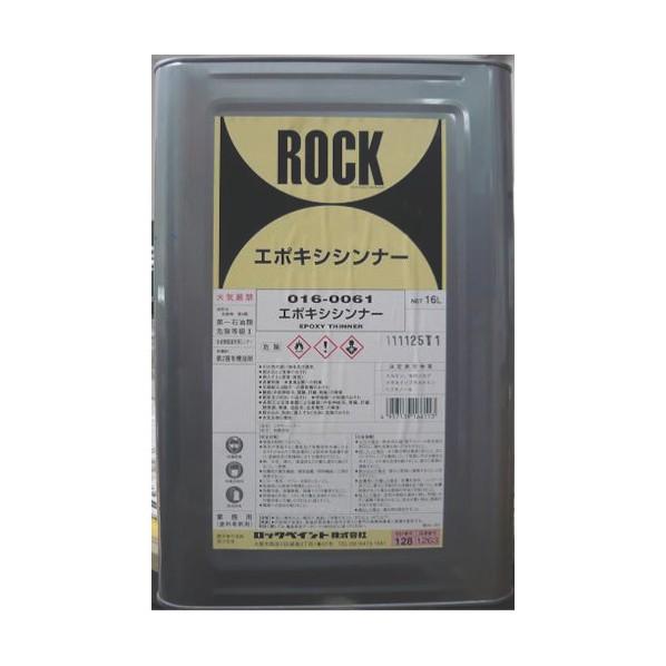 【送料無料】ロック ロック エポキシシンナー 16L 016-0061-01