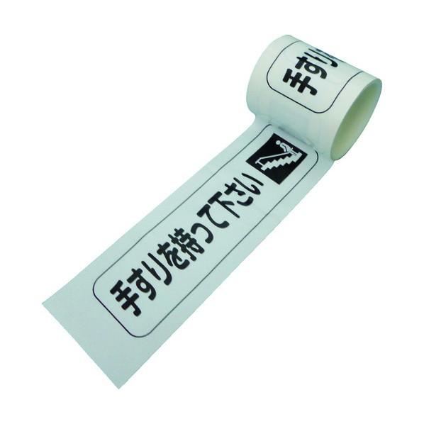 【送料無料】日東 日東 ラインテープ EーSDP 50MMX50M 手すりを持って下さい 135 x 135 x 50 mm 50E-SDP14 18