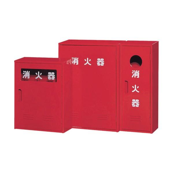 【送料無料】ヤマト ヤマト 消火器BOX B-02 防災・防犯用品