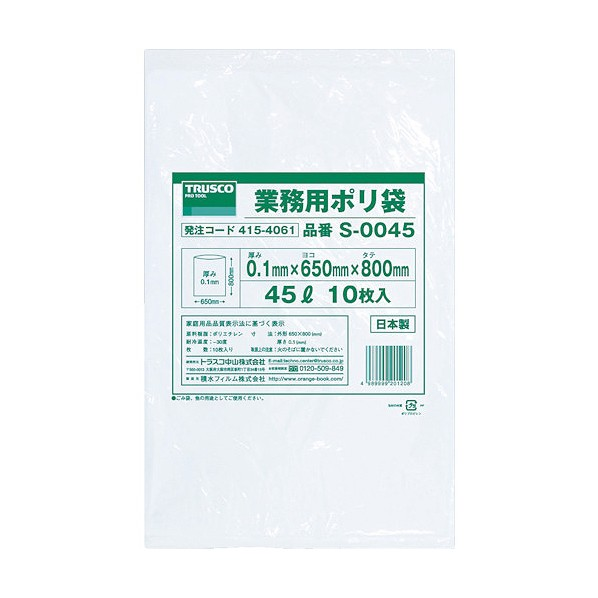 【送料無料】トラスコ(TRUSCO) TRUSCO 業務用ポリ袋0.1×1000L 2枚入 920 x 420 x 20 mm S-1000 梱包結束用品 2枚