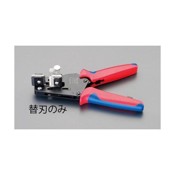 【送料無料】エスコ(esco) (EA580KA-16用) ワイヤーストリッパー替刃 EA580KA-16A 1組