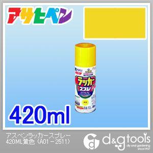 アスペンラッカースプレー420ml黄 黄色 420ml