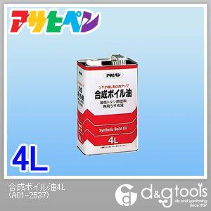 合成ボイル油(うすめ液)  4L