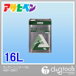 【送料無料】アサヒペン 業務用ラッカーシンナー 16L
