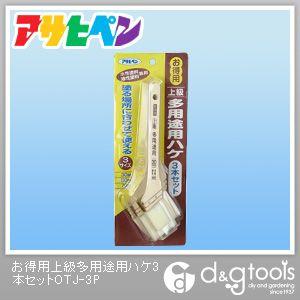 お得用上級多用途用ハケセット   OTJ-3P 3 本