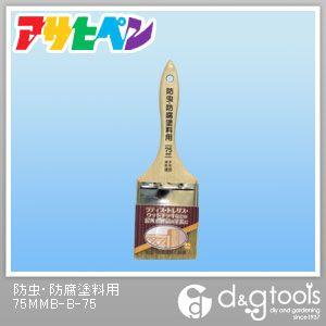 アサヒペン 防虫・防腐塗料用 75mm B-B-75