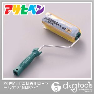 PC凹凸用塗料専用ローラーバケ  180mm RM-7