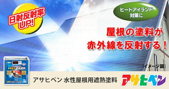 【アサヒペン】 水性屋根用遮熱塗料10L