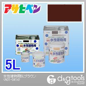 【送料無料】アサヒペン NEW無臭水性建物用 ブラウン 5L 1
