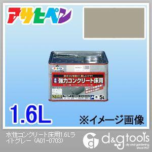 水性コンクリート床用 ライトグレー 1.6L