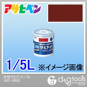 水性サビドメ 赤さび色 1/5L
