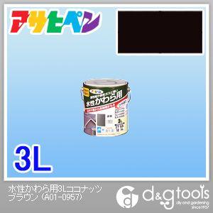 【送料無料】アサヒペン 水性かわら用 ココナッツブラウン 3L 1