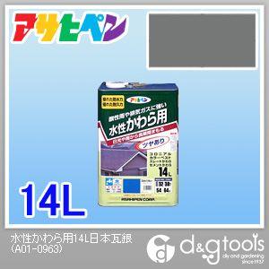 水性かわら用 日本瓦 14L