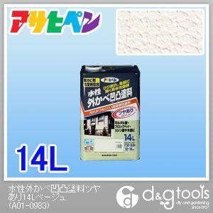 【送料無料】アサヒペン 水性外かべ凹凸塗料ツヤあり ベージュ 14L 1