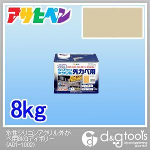 【送料無料】アサヒペン 水性シリコンアクリル外かべ用 アイボリー 8kg 1