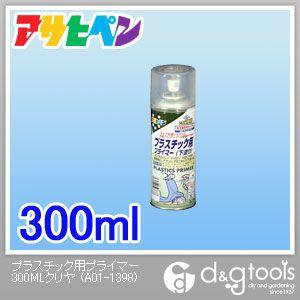 プラスチック用プライマー クリヤ 300ml