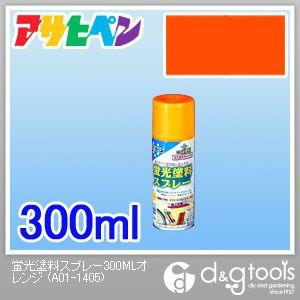 蛍光塗料スプレー オレンジ 300ml