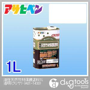 油性天然竹材保護塗料 透明(クリヤ) 1L