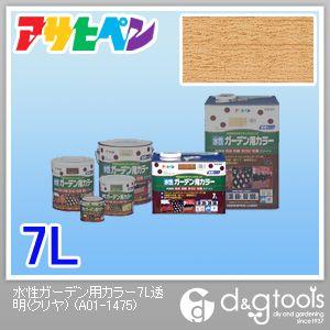 【送料無料】アサヒペン 水性ガーデン用カラー 透明(クリヤ) 7L 1