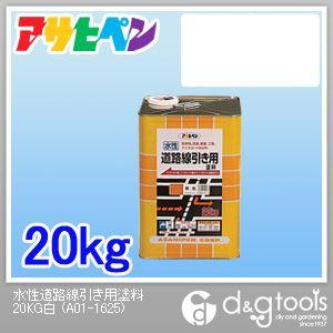 【送料無料】アサヒペン 水性道路線引き用塗料 白 20kg 1