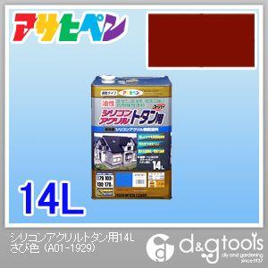 シリコンアクリルトタン用油性塗料 さび色 14L
