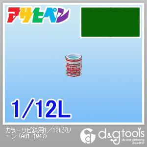 カラーサビ鉄用塗料 グリーン 1/12L