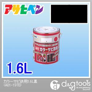 カラーサビ鉄用塗料 黒 1.6L