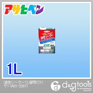 油性シーラー 透明(クリヤ) 1L