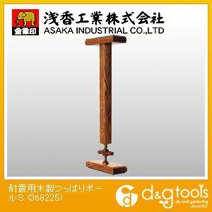金象印 耐震用木製つっぱりポール S 368225 2本