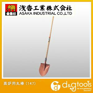【送料無料】金象印 高炉用丸棒棒柄1200ショベル丸形剣先スコップ 147