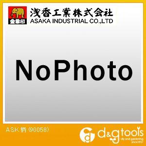 浅香工業 ASK柄 90058