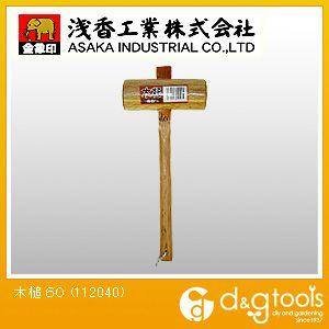浅香工業 木槌(木製ハンマー)掛矢60 112040