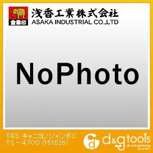 TASキャニヨンジャンボCTS-4700   151526