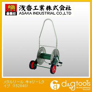 メタルリールキャリーLタイプ金属製水道用ホースリール車輪付50M用   152840