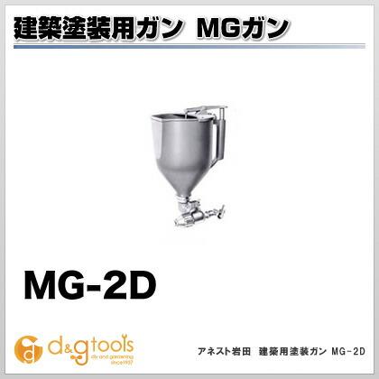 建築用塗装ガン   MG-2D