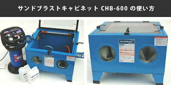 CHB-600使用方法
