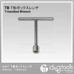 【送料無料】ASH T型ボックスレンチ46mm 340 x 330 x 64 mm TB0046