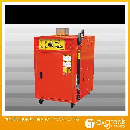 高圧温水洗浄機AHC-170(×1台)   AHC170