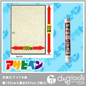 和紙広巾ふすま紙  幅135cm×長203cm 149633 2 枚
