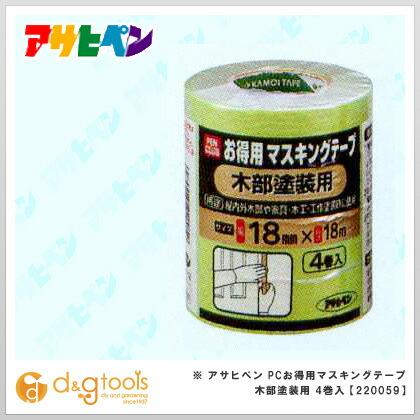 PCお得用マスキングテープ 木部塗装用  18mm×18m 220059 4 巻