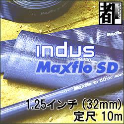 送水ホースインダスマックスフローSD1.25インチ(32mm)  10m dij-1126
